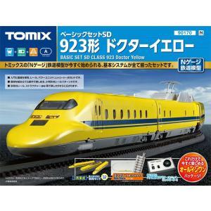 ベーシックセットSD 923形ドクターイエロー 【TOMIX・90170】
