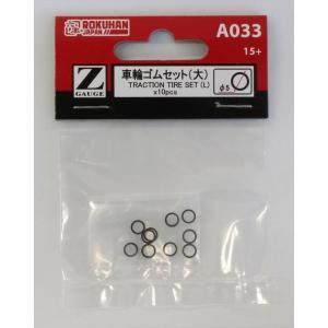 車輪ゴムセット(大) φ5mm 10個入り【ロクハン A033】 |mid-9