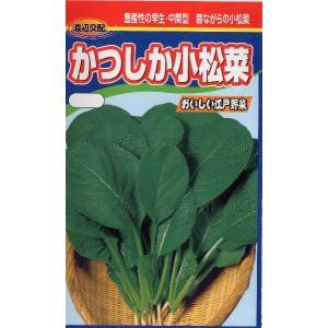 小松菜(かつしか小松菜)