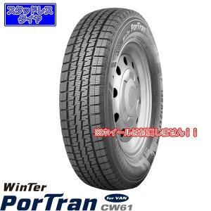 クムホWinter PortTran CW61《195/80R15 107/105L》|midori-tire