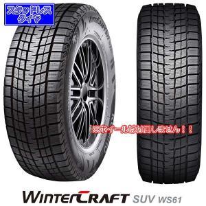 クムホWINTERCRAFT SUV WS61《225/55R18 98R》|midori-tire