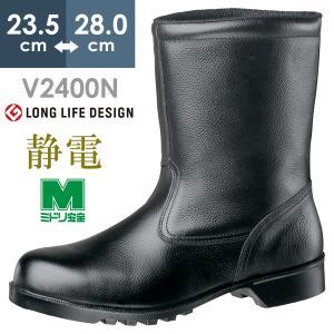 ミドリ安全 静電安全靴 V2400N 静電 ブラック 日本製|midorianzen-com