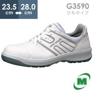 ミドリ安全 安全靴 男女兼用 ワイド樹脂先芯 スニーカー安全靴 ひも G3590 ホワイト ローカット 日本製|midorianzen-com