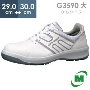ミドリ安全 安全靴 男女兼用 ワイド樹脂先芯 スニーカー安全靴 ひも G3590 ホワイト 大 ローカット 日本製 midorianzen-com