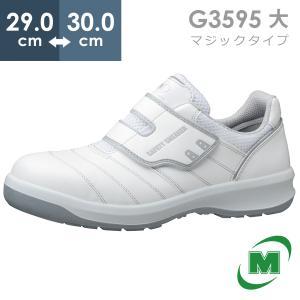 ミドリ安全 安全靴 男女兼用 ワイド樹脂先芯 スニーカー安全靴 マジック G3595 ホワイト 大 ローカット 日本製 midorianzen-com