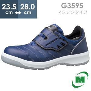 ミドリ安全 安全靴 男女兼用 ワイド樹脂先芯 スニーカー安全靴 マジック G3595 ネイビー ローカット 日本製|midorianzen-com