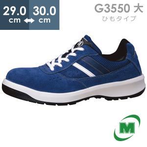 ミドリ安全 安全靴 男女兼用 ワイド樹脂先芯 スニーカー安全靴 ひも G3550 ブルー 大 ローカット 日本製 midorianzen-com