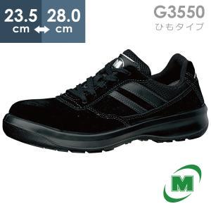ミドリ安全 安全靴 男女兼用 ワイド樹脂先芯 スニーカー安全靴 ひも G3550 ブラック ローカット 日本製|midorianzen-com