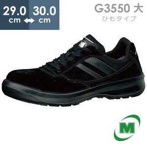 ミドリ安全 安全靴 男女兼用 ワイド樹脂先芯 スニーカー安全靴 ひも G3550 ブラック 大 ローカット 日本製 midorianzen-com