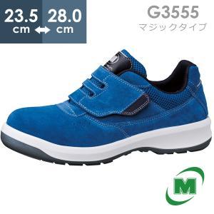 ミドリ安全 安全靴 男女兼用 ワイド樹脂先芯 スニーカー安全靴 マジック G3555 ブルー ローカット 日本製|midorianzen-com