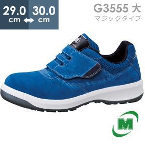 ミドリ安全 安全靴 男女兼用 ワイド樹脂先芯 スニーカー安全靴 マジック G3555 ブルー 大 ローカット 日本製 midorianzen-com