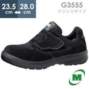 ミドリ安全 安全靴 男女兼用 ワイド樹脂先芯 スニーカー安全靴 マジック G3555 ブラック ローカット|midorianzen-com