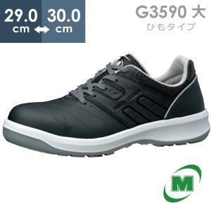 ミドリ安全 安全靴 男女兼用 ワイド樹脂先芯 スニーカー安全靴 ひも G3590 ダークグレイ 大サイズ ローカット 日本製 midorianzen-com