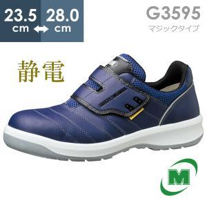 ミドリ安全 スニーカー 安全靴 G3595 静電 マジックタイプ ネイビー ワイド樹脂先芯格安SALEスタート!