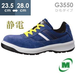ミドリ安全 スニーカー 安全靴 G3550 静電 紐タイプ ブルー ワイド樹脂先芯|midorianzen-com