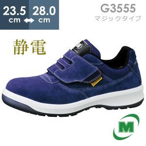 ミドリ安全 スニーカー 安全靴 G3555 静電 マジックタイプ ブルー ワイド樹脂先芯|midorianzen-com