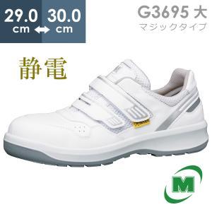 ミドリ安全 メンズ レディース 安全靴 G3695 静電 マジックタイプ ホワイト 大サイズ ワイド樹脂先芯 メッシュ ローカット 通気性 蒸れない 日本製 midorianzen-com