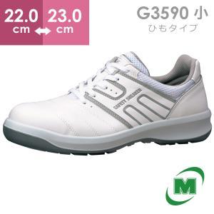 ミドリ安全 安全靴 男女兼用 ワイド樹脂先芯 スニーカー安全靴 ひも G3590 ホワイト 小 ローカット 日本製 midorianzen-com