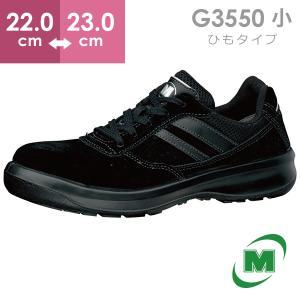 ミドリ安全 安全靴 男女兼用 ワイド樹脂先芯 スニーカー安全靴 ひも G3550 ブラック 小 ローカット 日本製 midorianzen-com