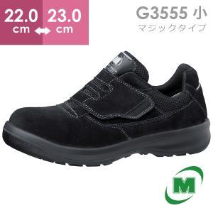 ミドリ安全 安全靴 男女兼用 ワイド樹脂先芯 スニーカー安全靴 マジック G3555 ブラック 小 ローカット 日本製 midorianzen-com