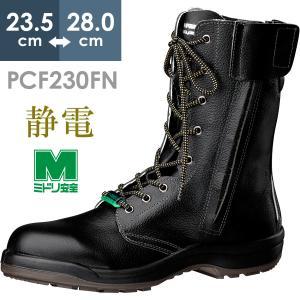 ミドリ安全 静電安全靴 プロテクトウズ5 PCF230FN オールハトメ 静電 ブラック 台車|midorianzen-com