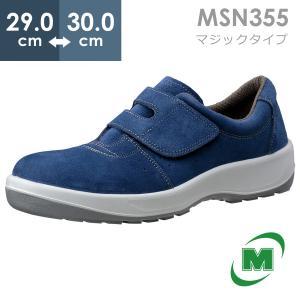ミドリ安全 安全靴 MSN355 マジックタイプ ブルー 大サイズ JIS合格 スニーカー安全靴 ローカット おしゃれ 日本製|midorianzen-com