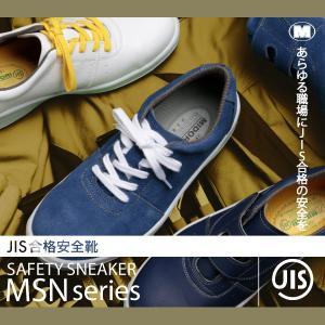 ミドリ安全 静電 安全靴 MSN395 マジックタイプ ネイビー JIS合格 スニーカー安全靴 ローカット おしゃれ|midorianzen-com|05