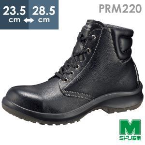 ミドリ安全 安全靴 プレミアムコンフォート PRM220 ブラック 中編上靴 メンズ 耐滑底 衝撃吸収 疲れにくい ワイド樹脂先芯|midorianzen-com