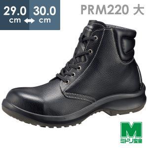 ミドリ安全 安全靴 プレミアムコンフォート PRM220 ブラック 大 中編上靴 メンズ 耐滑底 衝撃吸収 疲れにくい ワイド樹脂先芯 日本製|midorianzen-com