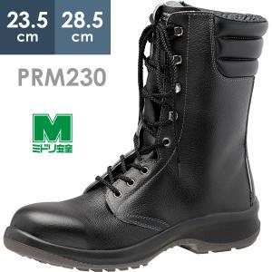 ミドリ安全 安全靴 プレミアムコンフォート PRM230 ブラック メンズ 長編上靴 耐滑底 衝撃吸収 疲れにくい ワイド樹脂先芯|midorianzen-com