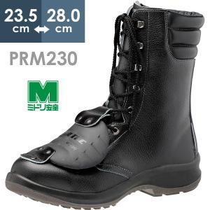 ミドリ安全 安全靴 プレミアムコンフォート PRM230 甲プロMII ブラック 長編上靴 メンズ 耐滑底 衝撃吸収 疲れにくい ワイド樹脂先芯 日本製|midorianzen-com