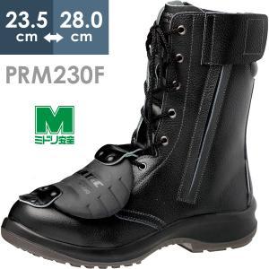 ミドリ安全 安全靴 プレミアムコンフォート PRM230F オールハトメ 甲プロMII ブラック 長編上靴 メンズ 耐滑底 衝撃吸収 疲れにくい|midorianzen-com