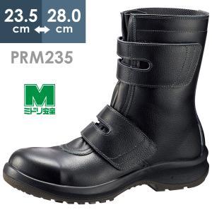 ミドリ安全 安全靴 プレミアムコンフォート PRM235 ブラック マジック メンズ 長編上靴 耐滑底 衝撃吸収 疲れにくい ワイド樹脂先芯|midorianzen-com