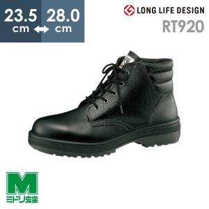 ミドリ安全 中編上靴 安全靴 ラバーテック RT920 ブラック ラバー2層底 日本製 midorianzen-com