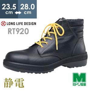 ミドリ安全 中編上靴 安全靴 ラバーテック RT920 静電 ブラック ラバー2層底 ワイド樹脂先芯|midorianzen-com