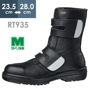 ミドリ安全 ラバーテックRT935 防水反射 ゴアテックス+撥水レザー 安全靴 ブーツ 送料無料 耐摩耗 耐滑ソール|midorianzen-com