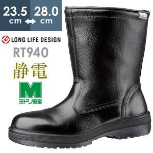 ミドリ安全 半長靴 安全靴 防災靴 ラバーテック RT940 静電 ブラック ラバー2層底 ワイド樹脂先芯 現場 日本製|midorianzen-com