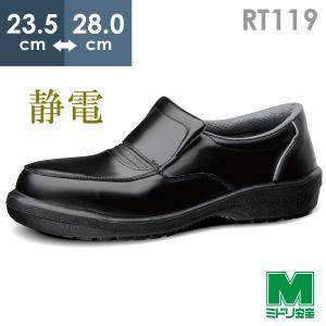 ミドリ安全 静電安全靴 防災靴 RT119静電 ブラック 日本製|midorianzen-com