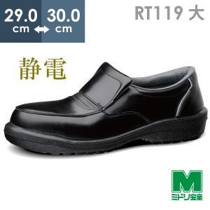 ミドリ安全 静電安全靴 防災靴 RT119 静電 ブラック 大 救急隊仕様 日本製|midorianzen-com