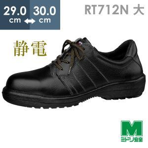 ミドリ安全 静電安全靴 RT712N 静電 ブラック 大サイズ ラバーテック 耐滑・耐熱ソール|midorianzen-com