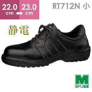 ミドリ安全 静電安全靴 RT712N 静電 ブラック 小サイズ ラバーテック 耐滑・耐熱ソール 日本製|midorianzen-com