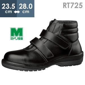 ミドリ安全 中編上靴 安全靴 ラバーテック RT725 ブラック 新ラバー2層底 日本製|midorianzen-com