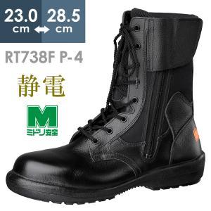 ミドリ安全 静電安全靴 RT738F P-4 静電 ラバーテック 長編上靴 防災 消防仕様 日本製|midorianzen-com