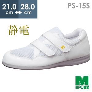ミドリ安全 男女兼用 エレパス PS-15S 静電 ホワイト 白 医療 衛生 作業靴 ナースシューズ|midorianzen-com