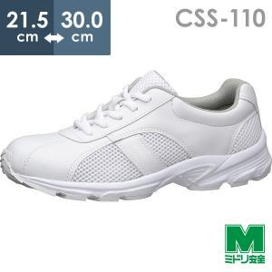 ナースシューズ ミドリ安全 ケアセフティ CSS-110 ホワイト 白 (ひもタイプ) 医療 介護  メンズ レディース 軽量 靴|midorianzen-com