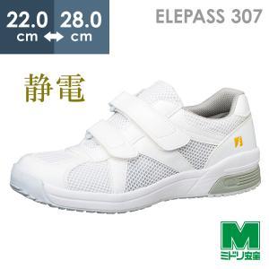 ミドリ安全 エレパス 307 静電 ホワイト 白 通気性 レディース メンズ 作業靴 ナースシューズ 通気性 蒸れない midorianzen-com