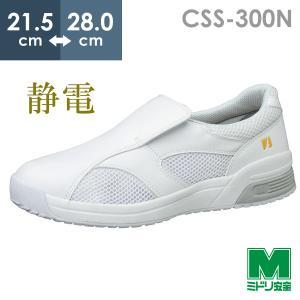 ミドリ安全 男女兼用 ナースシューズ メディカル エレパス CSS-300N 静電 ホワイト 軽量 医療 衛生 靴|midorianzen-com