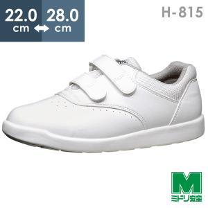 ミドリ安全 ハイグリップシューズ 男女兼用 超耐滑 軽量 作業靴 ハイグリップ H815 ホワイト|midorianzen-com