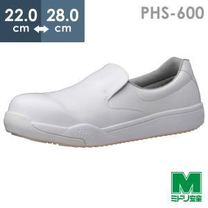 ミドリ安全 ハイグリップ作業靴 プロテクトウズ5 PHS-600 ホワイト 滑らない靴が必要な職場に|midorianzen-com