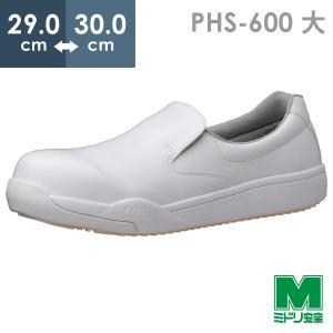 ミドリ安全 ハイグリップ作業靴 プロテクトウズ5 PHS-600 ホワイト 大 滑らない靴が必要な職場に|midorianzen-com